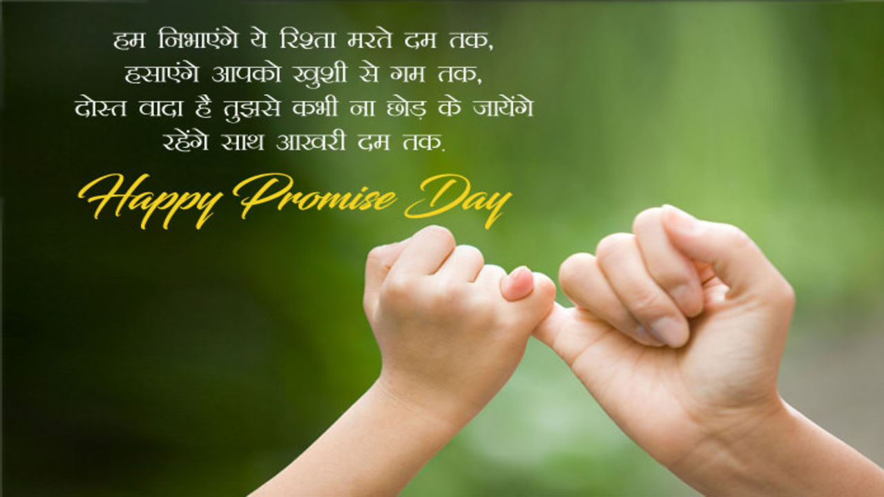 Promise Day Quotes For Love