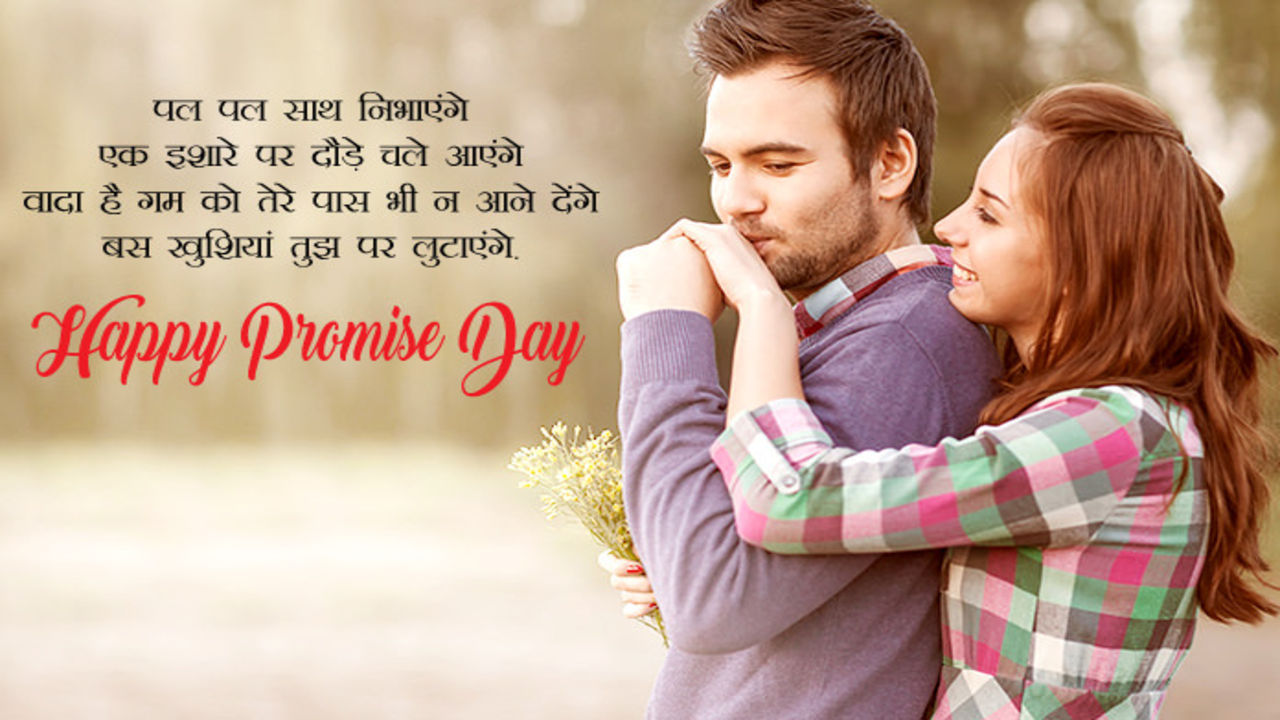 Quotes On Promise Day
