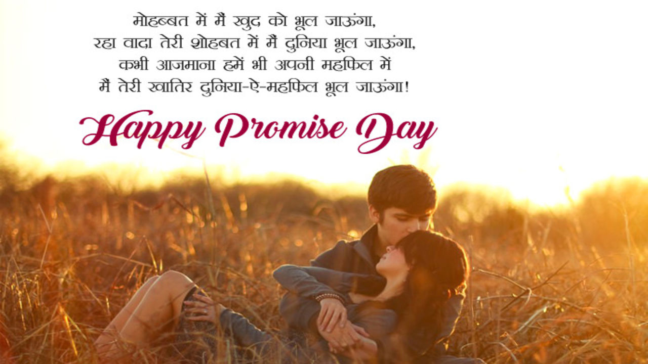 Promise Day Images For Friends