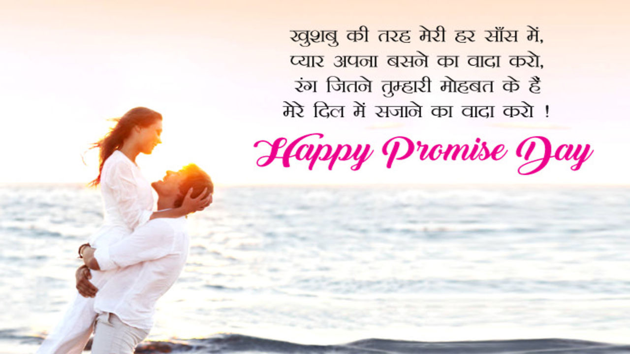 Promise Day Wallpapers For Girlfriend Boyfriend Wallpaper