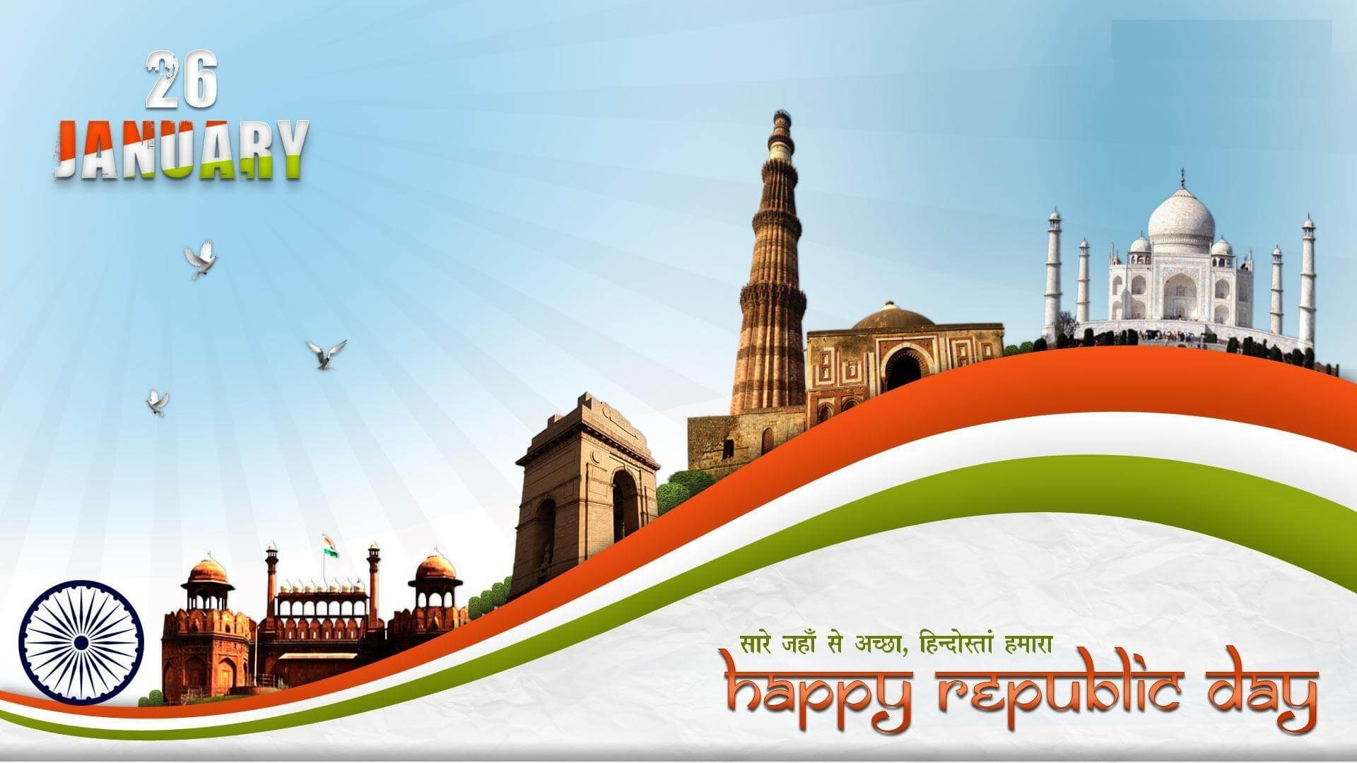 Republic Day Wallpaper Download